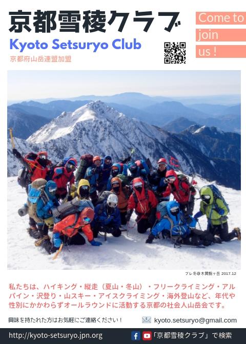 京都雪稜クラブ 会員募集チラシ 2018冬 B